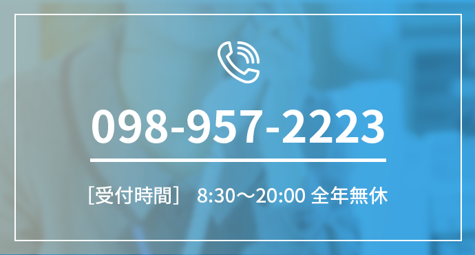 お電話でのお問い合わせ 098-989-0780 8時~20時 年中無休