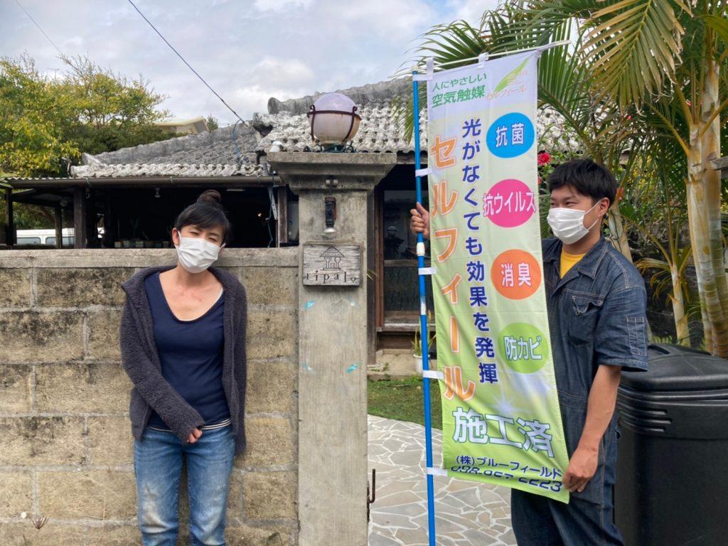 沖縄抗菌_ブルーフィールド_セルフィール施工