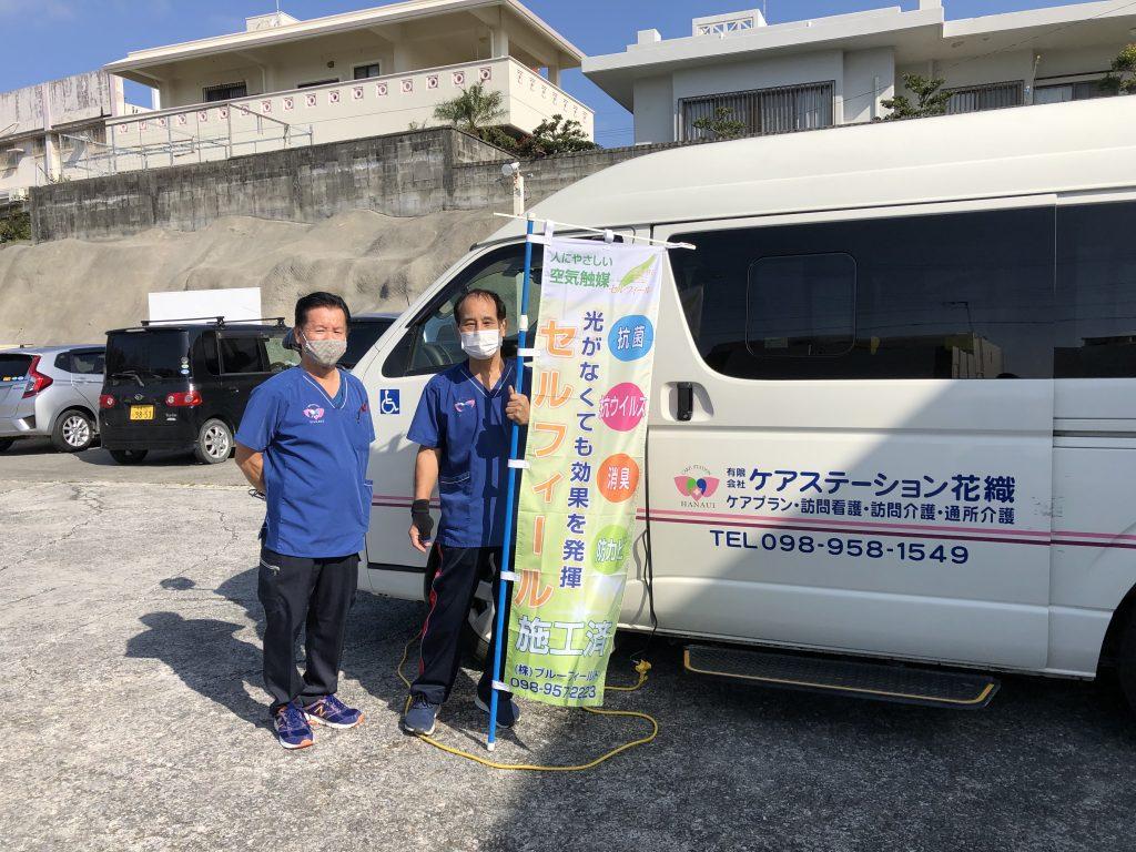 沖縄 介護車輌抗菌_ブルーフィールド